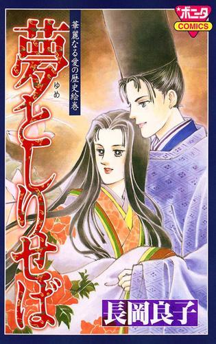 華麗なる愛の歴史絵巻 漫画