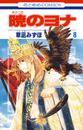 暁のヨナ 8巻 漫画