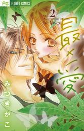 最×愛(2) 漫画