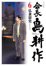 会長 島耕作(6) 漫画