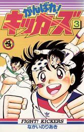 がんばれ!キッカーズ(3) 漫画