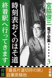 宮脇俊三 電子全集3 『時刻表おくのほそ道/終着駅へ行ってきます』 漫画