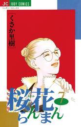 桜花らんまん(7) 漫画