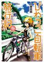びわっこ自転車旅行記 滋賀→北海道編 漫画