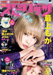 週刊ビッグコミックスピリッツ 2016年47号(2016年10月17日発売) 漫画