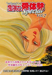 危険な愛体験special 7 漫画