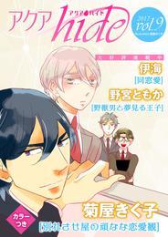 アクアhide vol.9 漫画