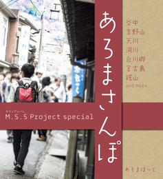 M.S.S Project special あろまさんぽ 壱 漫画