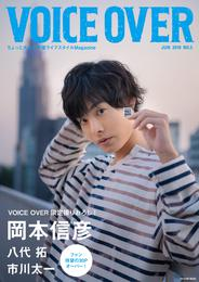 VOICE OVER【ヴォイスオーバー】NO.5 ちょっと大人の声優ライフスタイルMagazine