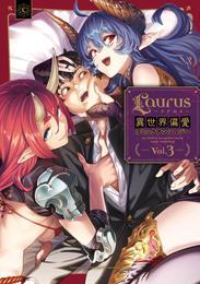 Laurus(ラウルス)異世界偏愛コミックアンソロジー 3 冊セット 最新刊まで