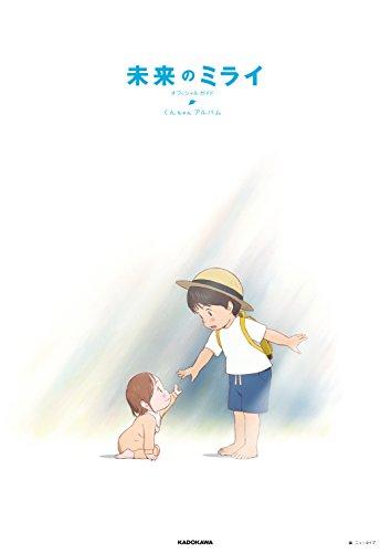 未来のミライ オフィシャルガイド くんちゃんアルバム