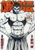 餓狼伝 (1-25巻 全巻) 漫画
