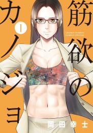筋欲のカノジョ (1巻 最新刊)