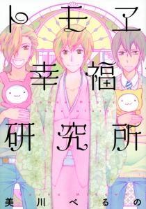 トモヱ幸福研究所 漫画