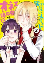 オネェ吸血鬼と笑わないメイド (1-2巻 全巻)