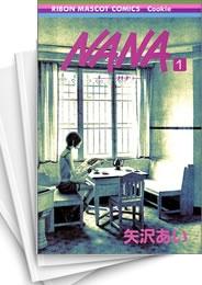 【中古】NANA ナナ (1-21巻) 漫画