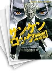 【中古】サンケンロック  (1-25巻) 漫画