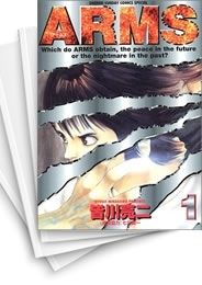【中古】ARMS (1-22巻) 漫画