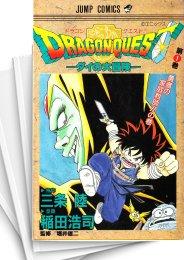 【中古】ドラゴンクエスト-ダイの大冒険- (1-37巻) 漫画