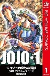 ジョジョの奇妙な冒険セット モノクロ版 (95冊 第8部21巻まで)