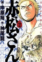 赤松さん 2 冊セット全巻 漫画