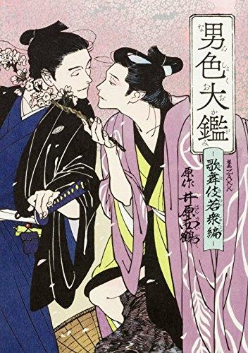 男色大鑑-歌舞伎若衆編- 漫画