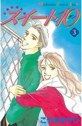 スイート10(テン)(3) 漫画