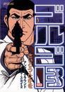 ゴルゴ13(123) 漫画