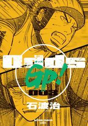 Odds GP! 3巻 漫画