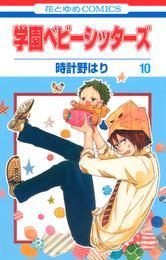学園ベビーシッターズ 10巻 漫画