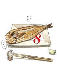 8はち(2) 漫画