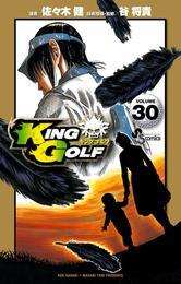 KING GOLF(30) 漫画