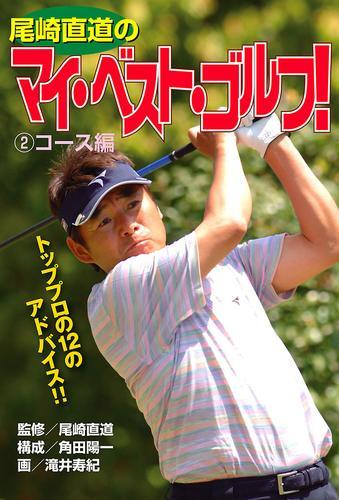 尾崎直道のマイ・べスト・ゴルフ! 2 コース編 漫画