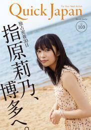 クイック・ジャパン 103 漫画