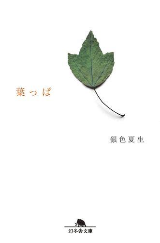 葉っぱ 漫画