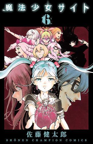 魔法少女サイト 6 漫画