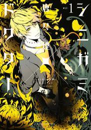 シニガミ×ドクター(1) 漫画