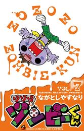 ゾゾゾ ゾンビ-くん(7) 漫画