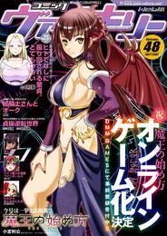 コミックヴァルキリーWeb版Vol.48 漫画