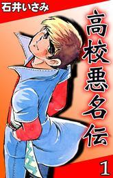 高校悪名伝 (1) 漫画
