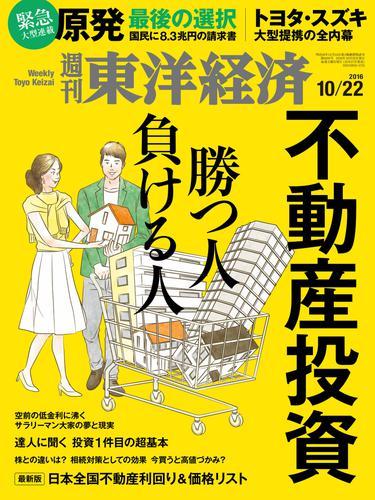 週刊東洋経済 2016年10月22日号 漫画