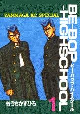 BE-BOP-HIGHSCHOOL ビー・バップ・ハイスクール (1-48巻 全巻) 漫画