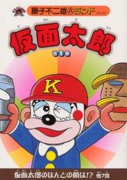 仮面太郎 (1巻 全巻)