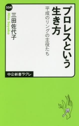 【書籍】プロレスという生き方-平成のリングの主役たち- 漫画