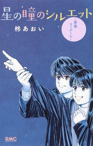 星の瞳のシルエット -青春フィナーレ- (1巻 全巻) 漫画