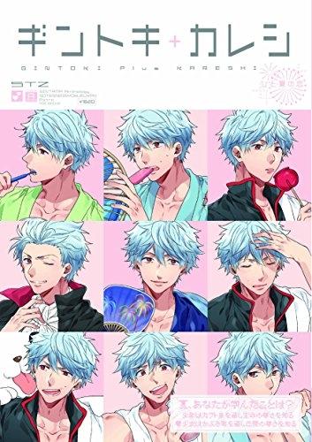 ギントキ+カレシ ひと夏の恋 漫画