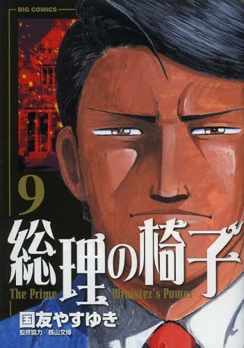 総理の椅子 (1-9巻 全巻) 漫画