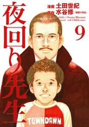 夜回り先生 9 冊セット全巻 漫画