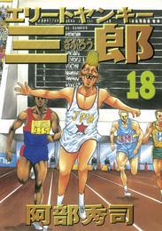 エリートヤンキー三郎(18) 漫画