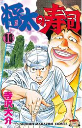 将太の寿司(10) 漫画